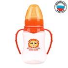 Бутылочка для кормления «Львёнок Лео» детская приталенная, с ручками, 150 мл, от 0 мес., цвет оранжевый