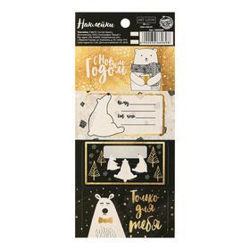 Наклейки на подарок «Белый мишка», 17 х 7,5 см
