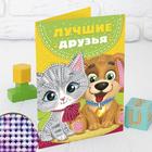 Алмазная вышивка на открытке «Лучшие друзья», 21 х 14,8 см + емкость, стержень, клеевая подушечка. Набор для творчества