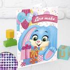 Алмазная вышивка на открытке «Для тебя», 21 х 15 см + емкость, стержень, клеевая подушечка. Набор для творчества