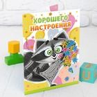 Алмазная вышивка на открытке «Хорошего настроения», 21 х 14,8 см + емкость, стержень, клеевая подушечка. Набор для творчества