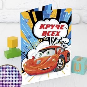 Алмазная вышивка на открытке «Круче всех», 21 х 14,8 см + емкость, стержень, клеевая подушечка. Набор для творчества Ош