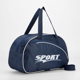 Сумка спортивная, отдел на молнии, наружный карман, длинный ремень, цвет синий Ош