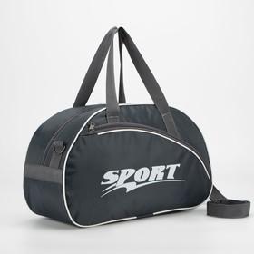 Сумка спортивная, отдел на молнии, наружный карман, длинный ремень, цвет серый Ош
