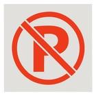 Трафарет 20 х 20 см «Парковка запрещена»
