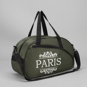Сумка спортивная, отдел на молнии, наружный карман, длинный ремень, цвет зелёный Ош