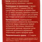 Красная щетка фиточай, 20 фильтр пакетов по 1.5 г - Фото 3