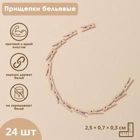 Набор прищепок деревянных, 2,5 см, 25 шт Ош