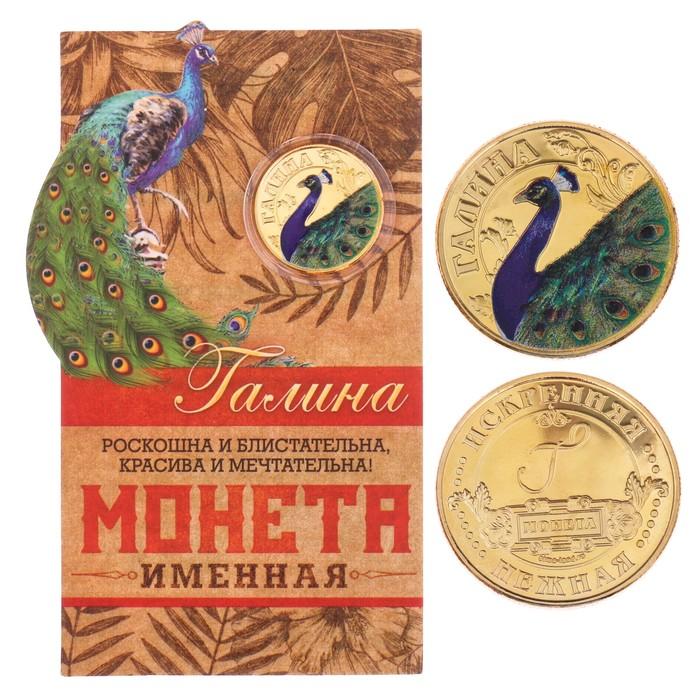 Монеты имена Галина