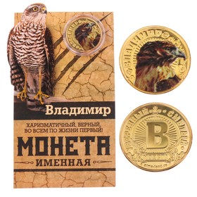 Монеты имена 'Владимир' Ош