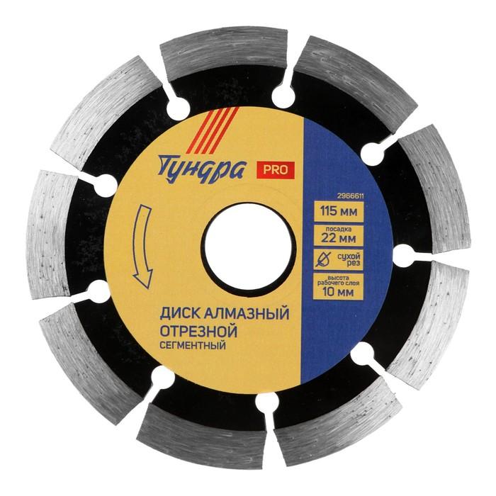 Диск алмазный отрезной TUNDRA PRO, повышенный ресурс, сегментный, сухой рез, 115 х 22 мм