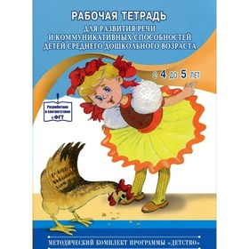 Рабочая тетрадь для развития речи и коммуникативных способностей детей с 4-5 лет. Нищева Н. В.