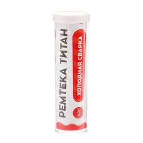 Холодная сварка Ремтека Титан РМ 0107, для бензобака, 62 гр Ош
