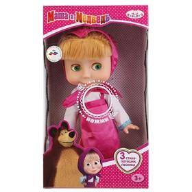 Интерактивная кукла «Маша. Маша и Медведь», 25 см, звуковые функции Ош