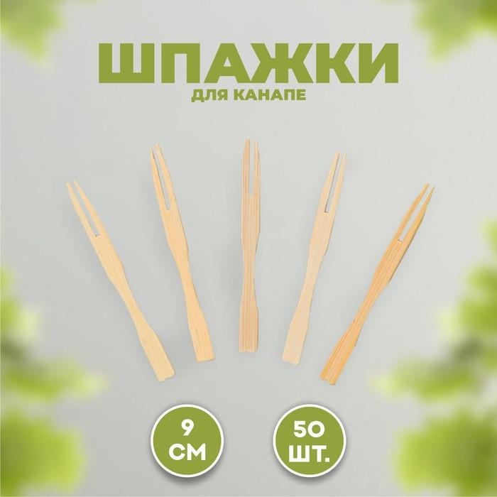 Шпажки для канапе Бамбук, набор 50 шт.