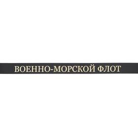 Репсовая лента «Военно-морской флот», золотое тиснение Ош