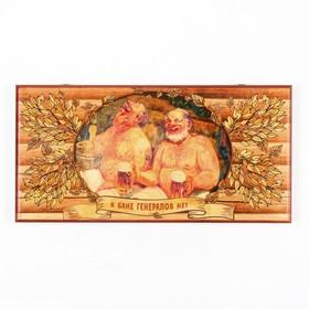 Нарды 'В бане генералов нет', деревянная доска 60х60 см, с полем для игры в шашки Ош