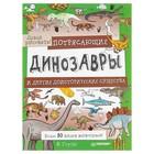 Давай рисовать! Потрясающие динозавры и другие доисторические существа. Гоуэн Ф.