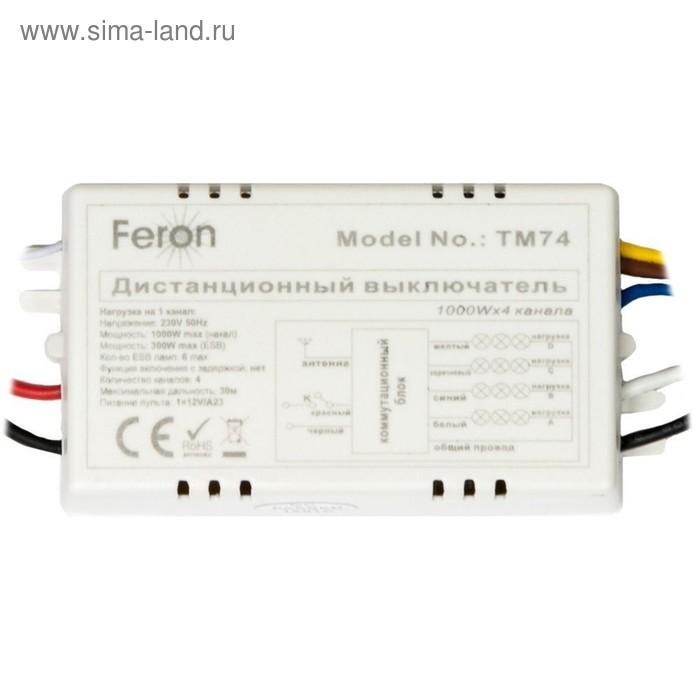 Выключатель дистанционный TM74, 1000W, 4-х канальный, цвет белый