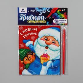 Новогодняя гравюра на открытке 'Дед Мороз и ёжик', эффект 'радуга' Ош