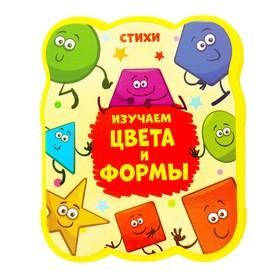 Книжка-гармошка EVA «Изучаем цвета и формы», 11 × 54 см Ош