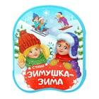 Мягкая книжка- гармошка EVA «Зимушка- зима» стихи, 12 стр.