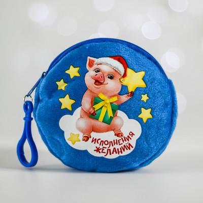 """Мягкая игрушка-кошелёк """"Исполнения желаний"""", свинка, 9 х 9 см"""