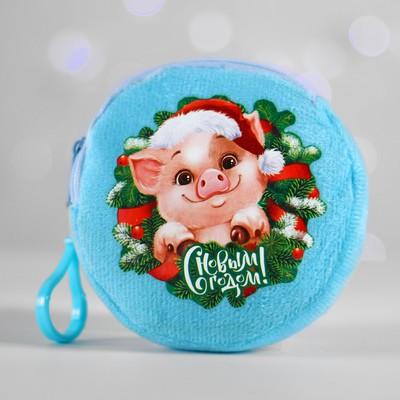 """Мягкая игрушка-кошелёк """"С Новым годом!"""", 9 х 9 см"""
