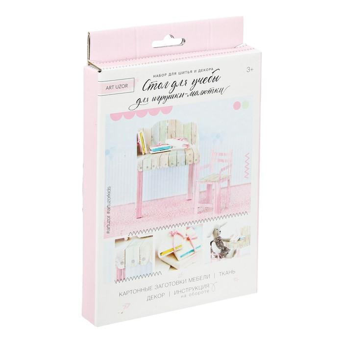 Мебель для куколмалюток Письменный столик, набор для шитья, 15  23,2  2,2 см