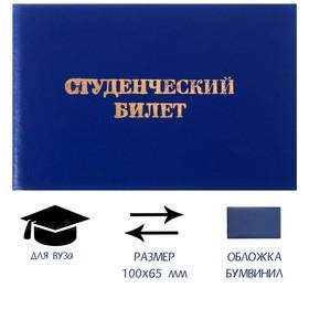 Студенческий билет для ВУЗа, 65x98 мм, Calligrata, жёсткая обложка, бумвинил Ош
