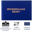 Студенческий билет для среднего профессионального образования, 65x98 мм, Calligrata, жёсткая обложка, бумвинил