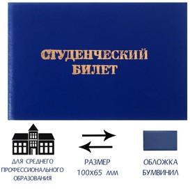 Студенческий билет для среднего профессионального образования, 65x98 мм, Calligrata, жёсткая обложка, бумвинил Ош