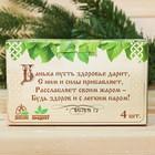 """Соляной брикет для бани """"Лёгкого пара"""", 4 шт. с ароматом кедра - Фото 5"""