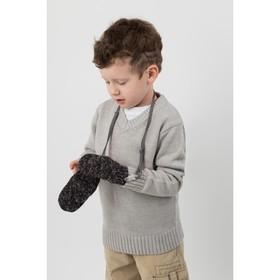 Нетеряшки-малыши детские, цвет серый