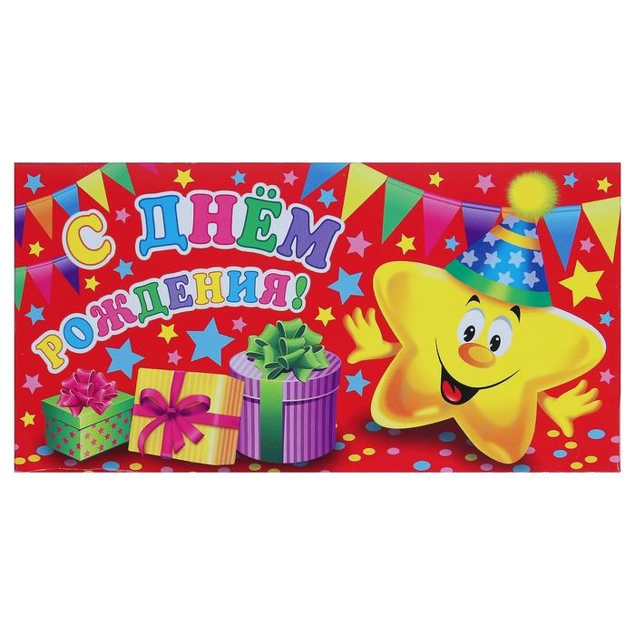 Открытки конверты день рождения
