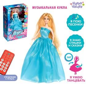 Музыкальная кукла «Мери» в голубом платье, поёт, танцует, рассказывает стихи и сказки, управляется с пульта Ош