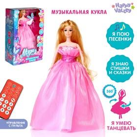 Кукла музыкальная блондинка «Мери»: поёт, танцует, рассказывает стихи и сказки, на пульте управление, высота 30 см Ош