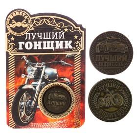 """Монета """"Лучший гонщик"""", диам 2 см"""