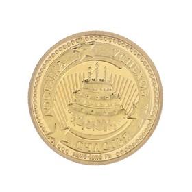 """Монета в открытке """"С днем рождения"""""""
