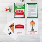 Обучающие карточки по методике Сесиль Лупан «Предметы дома»