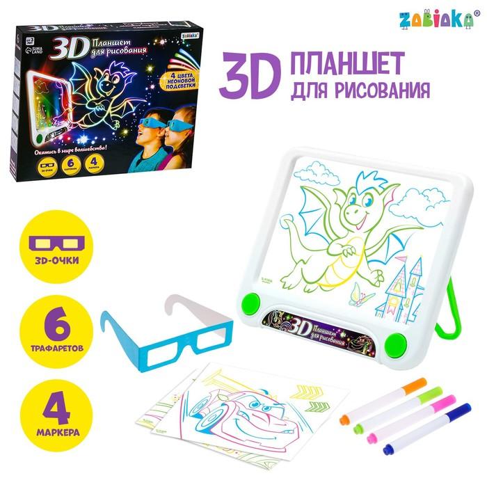 3D-планшет для рисования «Магические рисунки», световые эффекты