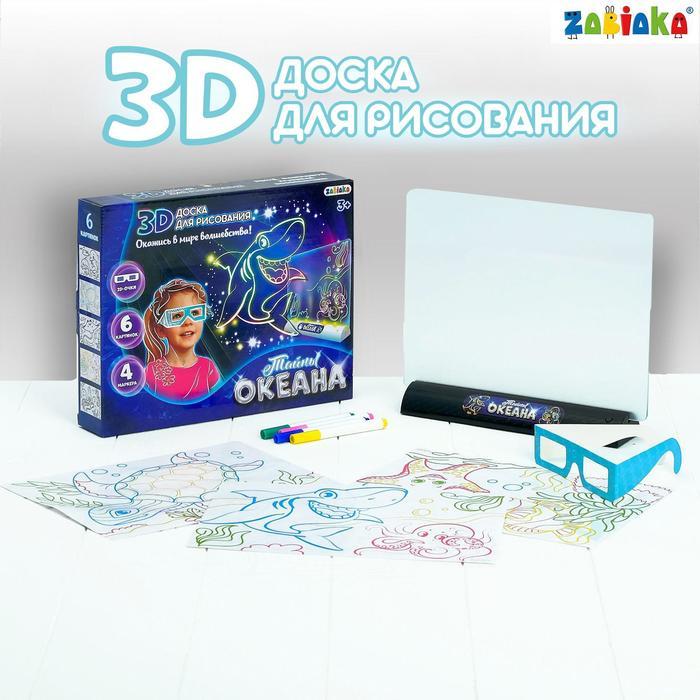 3D-доска для рисования неоновыми маркерами «Подводный мир», световые эффекты, с карточками