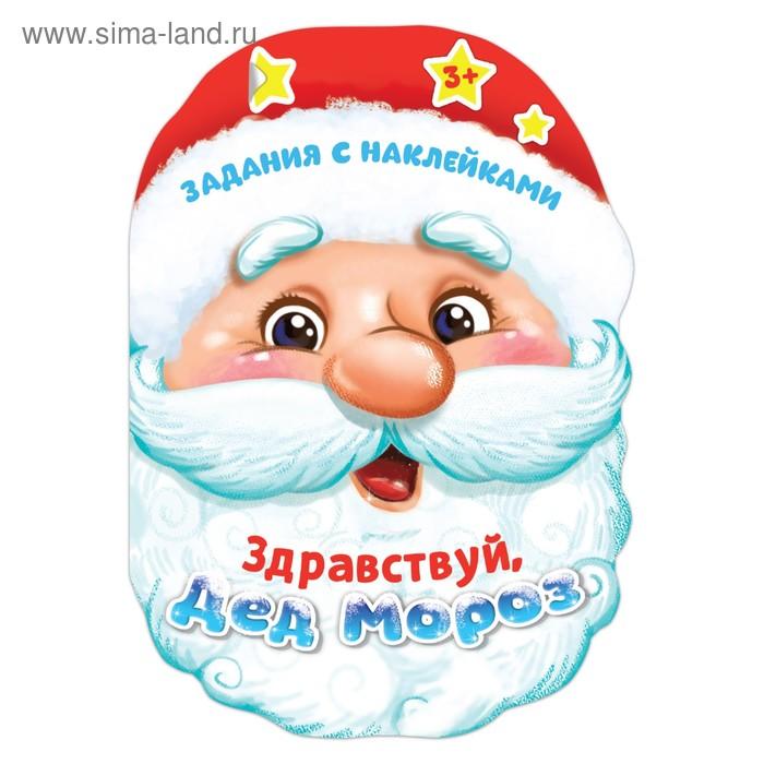 Книжка с наклейками «Здравствуй, Дед Мороз», 12 стр.