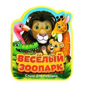 Книжка-гармошка EVA «Весёлый зоопарк» в стихах, 11,5 × 57 см Ош