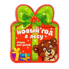Книжка- гармошка EVA «Новый год в лесу», стихи, 11,5 х 57 см, 12 стр. Ош