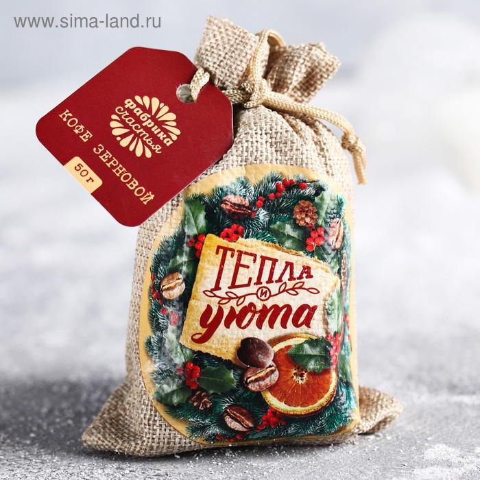 Кофе зерновой в холщовом мешочке «Тепла и уюта», 50 г