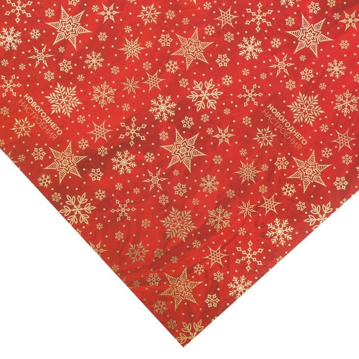 Бумага упаковочная глянцевая «Новогоднего настроения», 50 х 70 см