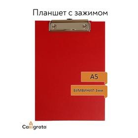 Планшет с зажимом А5, 250 х 175 мм, бумвинил, цвет красный (клипборд) Ош