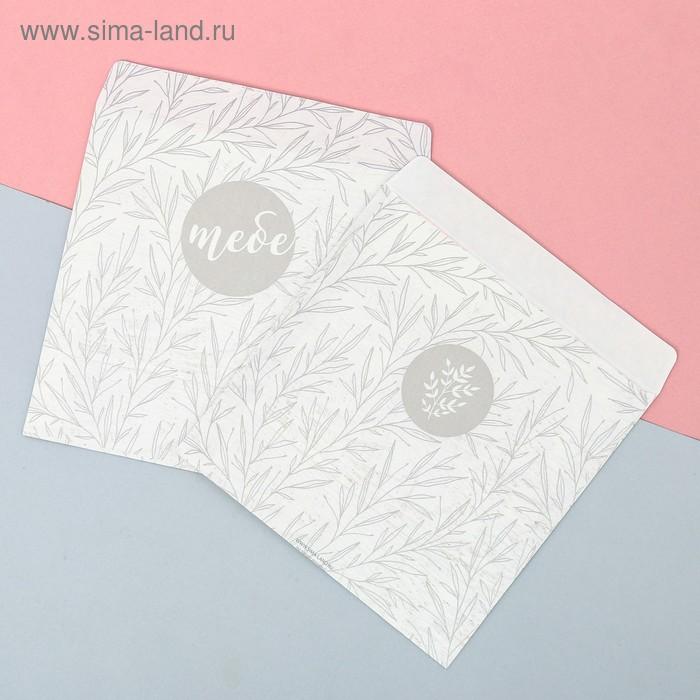 Конверт для сладкого «Только тебе», 15 × 15 см