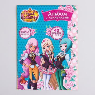 """Книга с наклейками А5 """"Королевская Академия"""", 4 страницы с наклейками"""